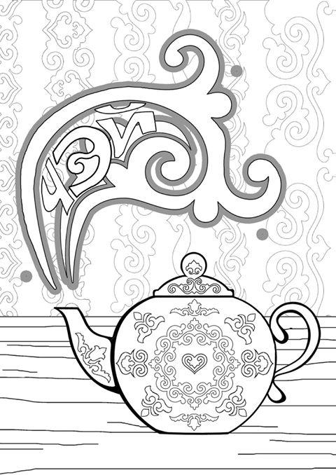 раскраска татары культура орнамент