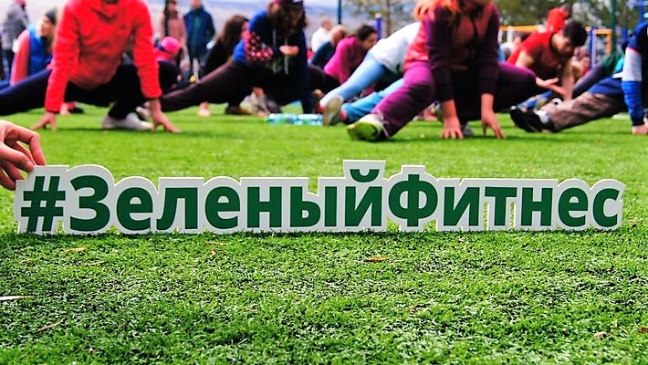 зеленый фитнес