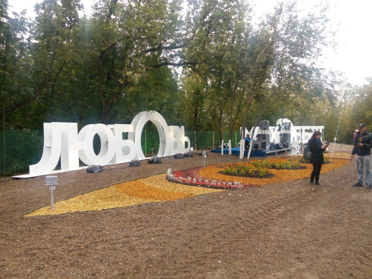 любовь парк горького 3