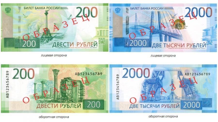 200 рублей 2000 рублей купюры