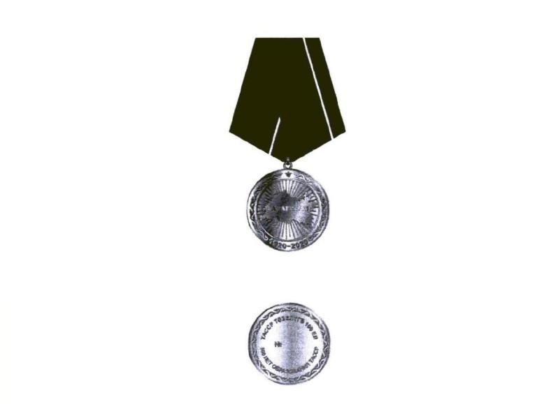 медаль госнаграда