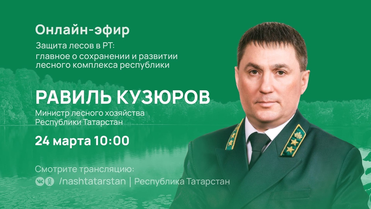 татарстанонлайн кузюров