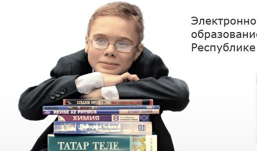 электронный дневник татарстан рт