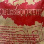 В Сибири бизнесмен-обамафоб выпустил уголь в честь Путина