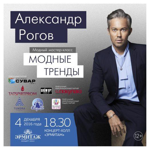 стилист Александр Рогов приезжает в Казани