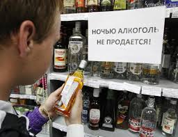ночные продажи спиртного