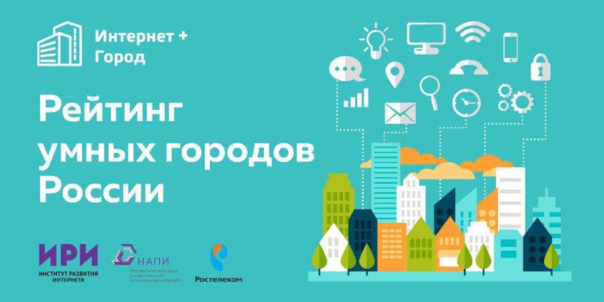 rejting-umnyh-gorodov-rossii