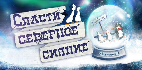 """Новогоднее шоу на воде """"Спасти северное сияние"""""""