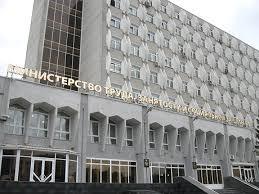 Минтруда Татарстана