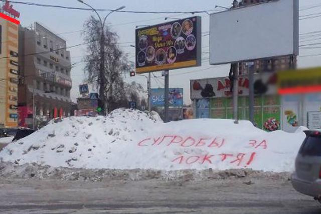 В Новосибирске появился сугроб с именем мэра
