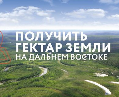 земля на дальнем востоке