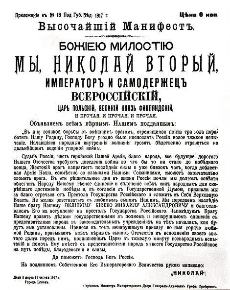470px-1917_март_Отречение_Николая_II_манифест