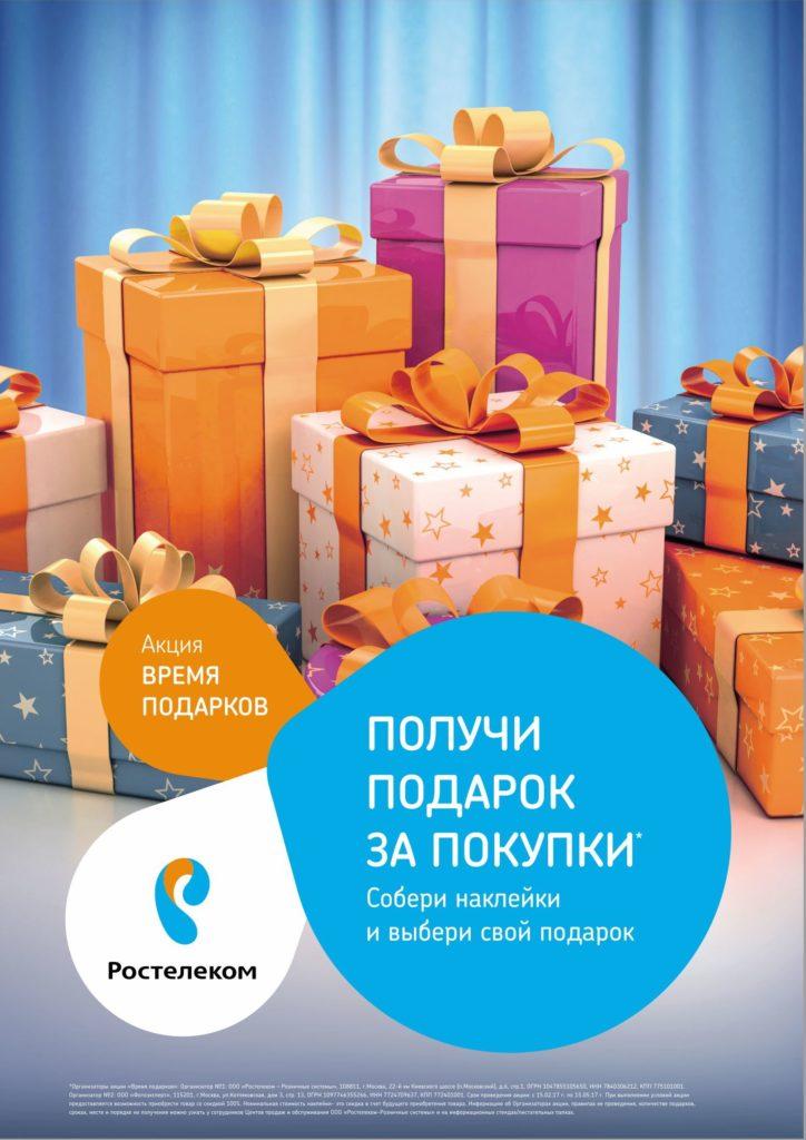 Время_подарков