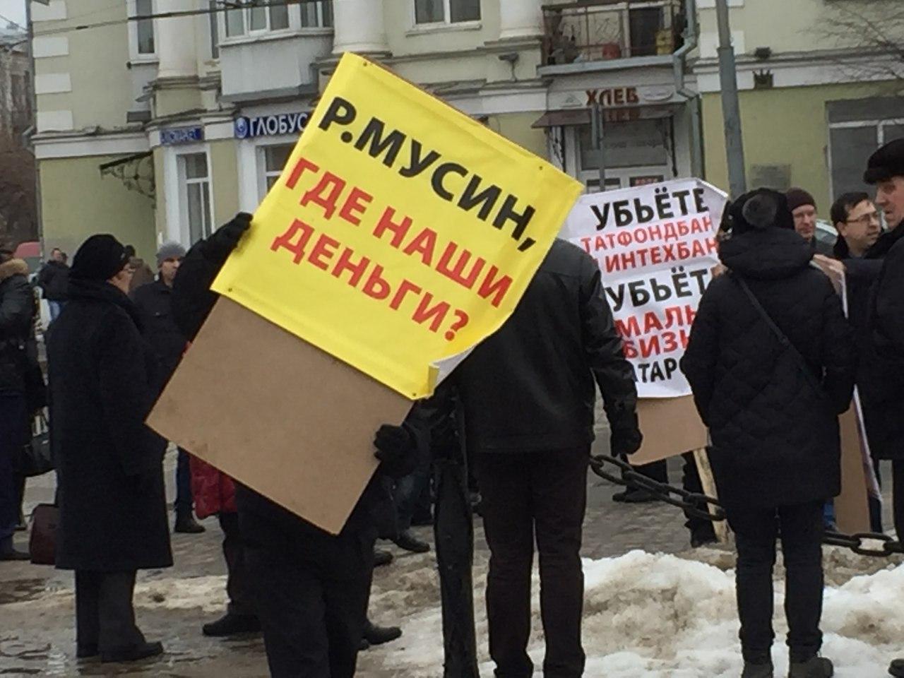 митинг вкладчиков ТФБ