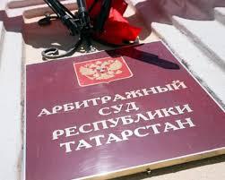 арбитражный суд татарстана