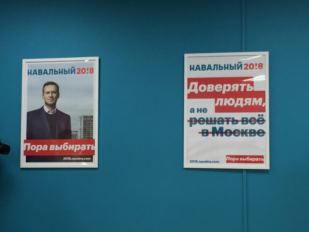 Алексей навальный фото кампания