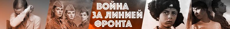 Voina_Za_liniiei_fronta_780x100_