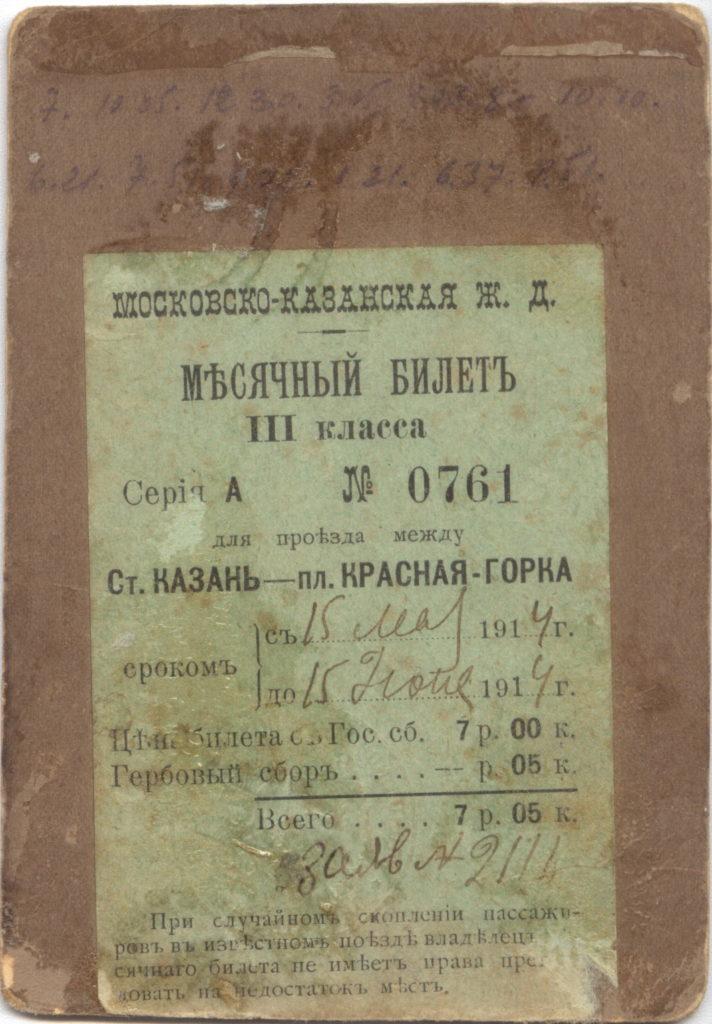 жд мес 1914
