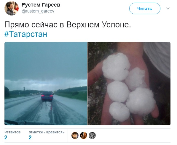 ВТатарстане летом выпал снег— Синоптики шокированы