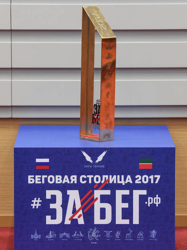 забег.рф казанский марафон беговая столица