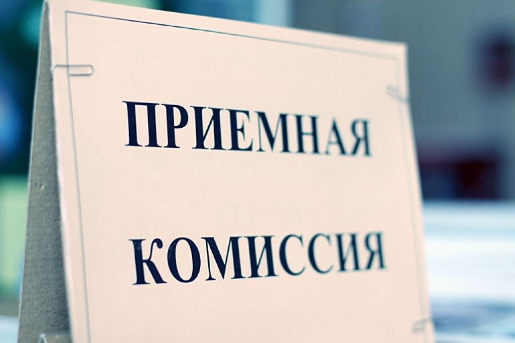 1433420242_priemnaya_komissiya
