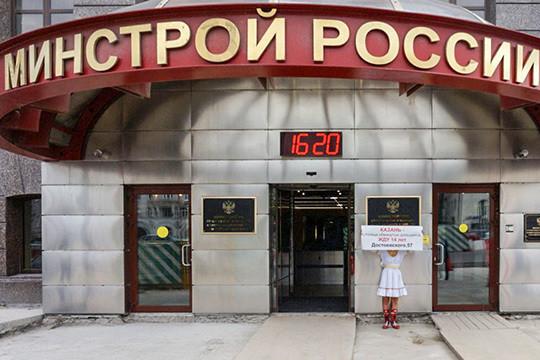 Казанские дольщики провели серию одиночных пикетов в российской столице