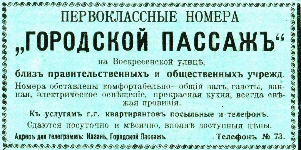 пассаж_объяв