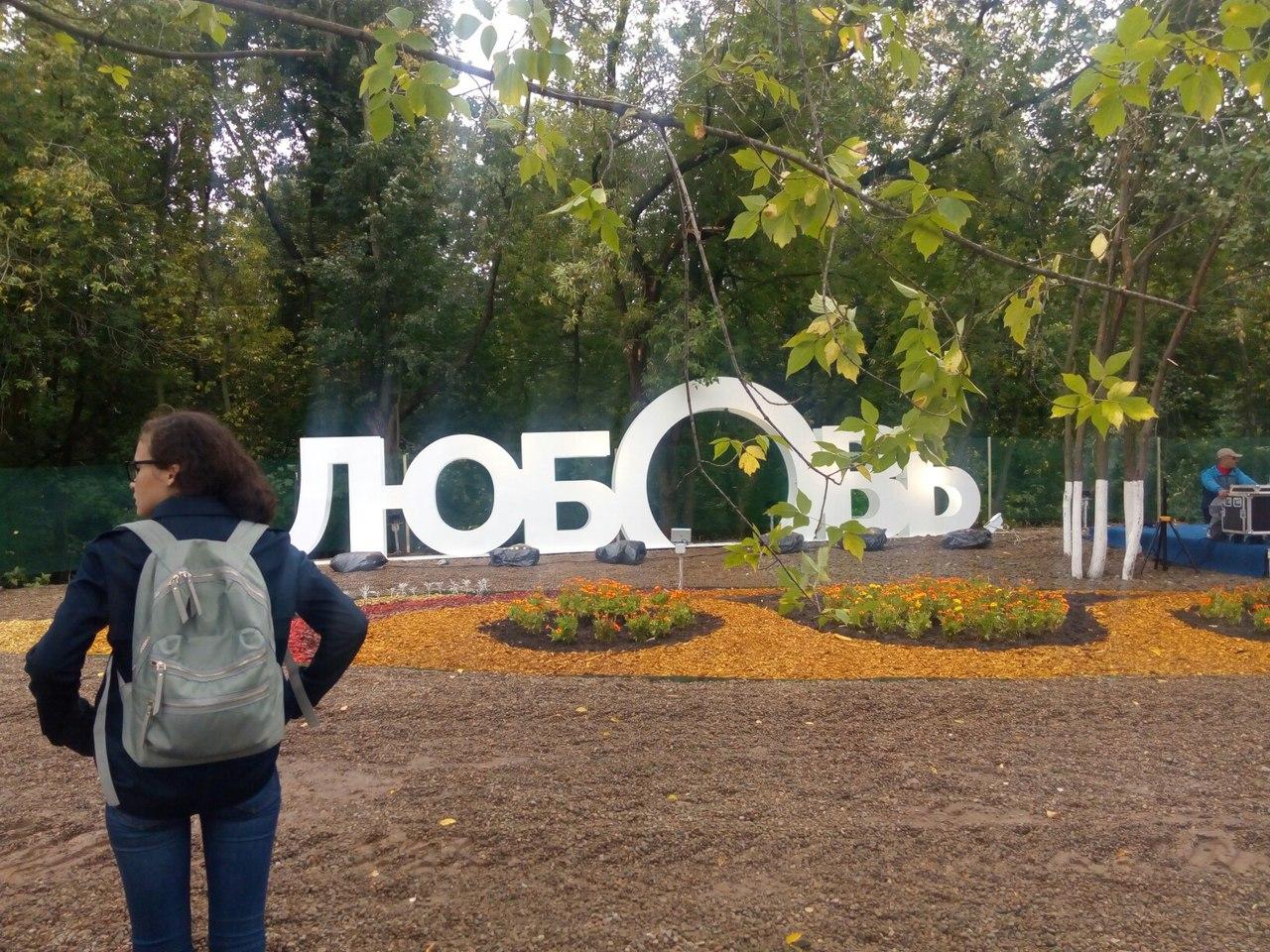 любовь парк горького