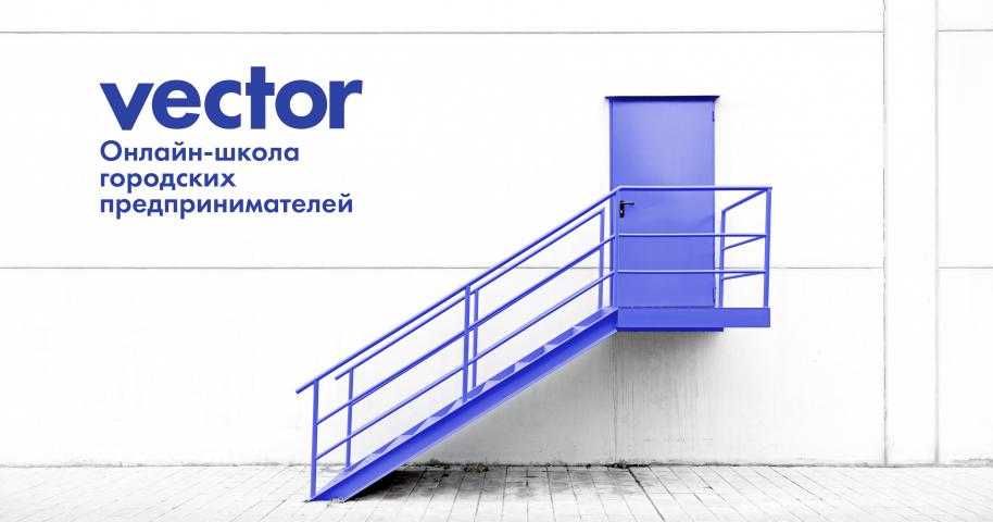 школа предпринимателей вектор