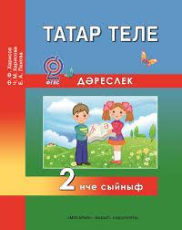 учебник татарского