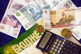 деньги и бюджет