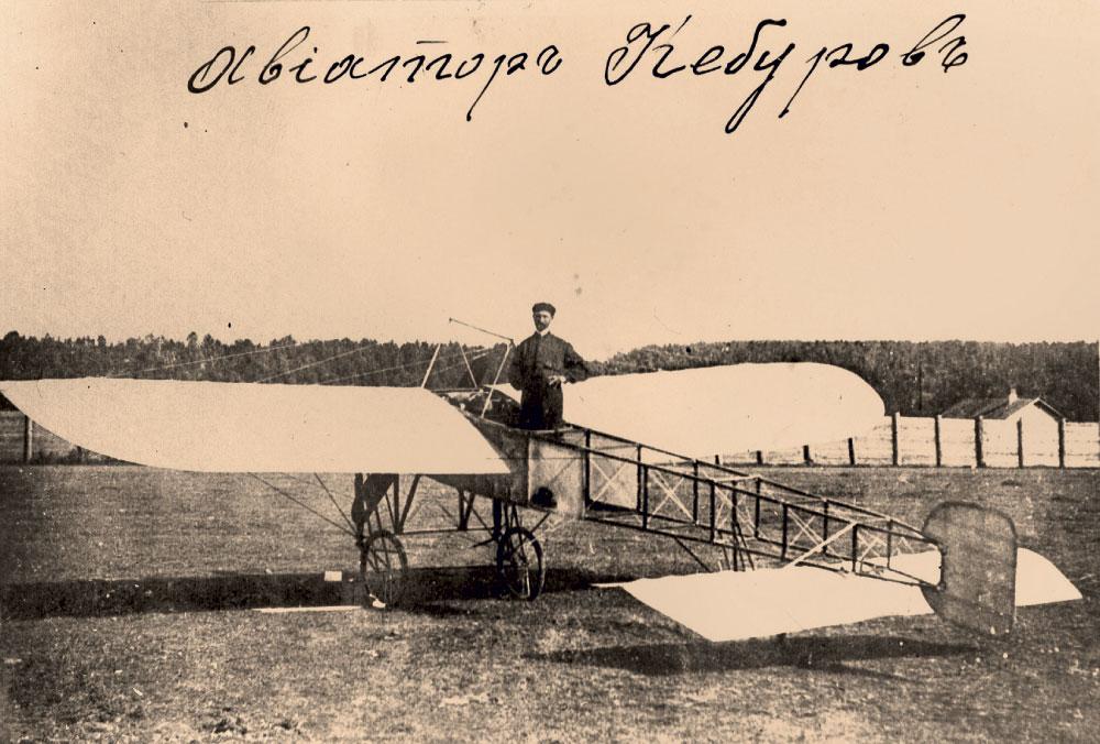 1.Aviator-V.S.Keburiya-na-samolete-Bleriot.XI_