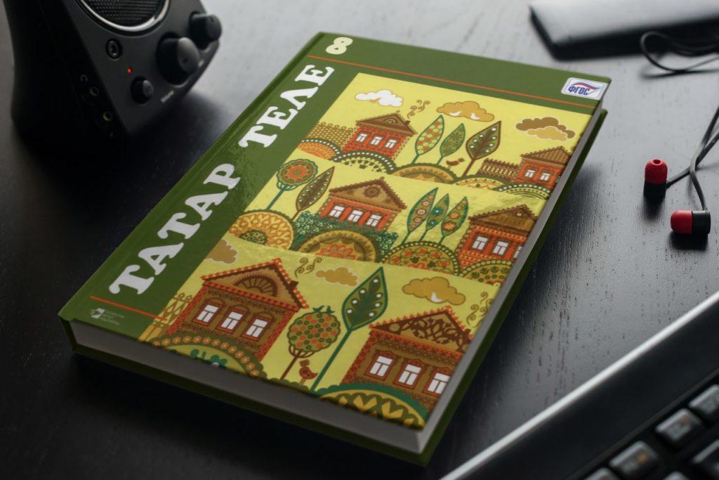 ВТатарстане разработают новые учебники потатарскому языку илитературе эксклюзив