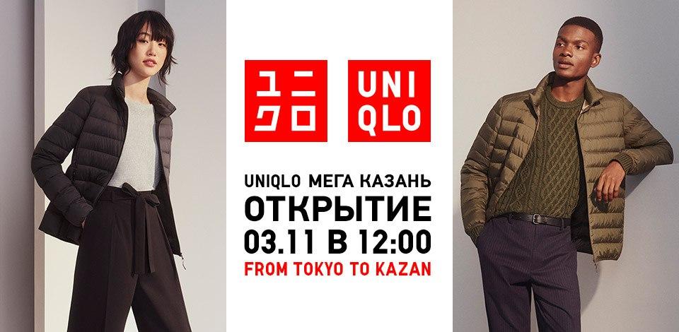 Uniqlo казань магазин 9