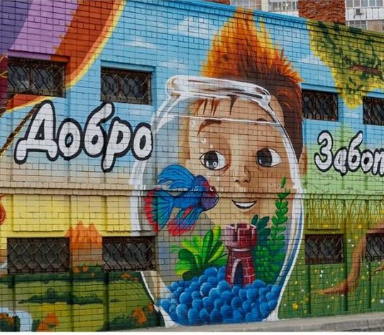 забота граффити казань