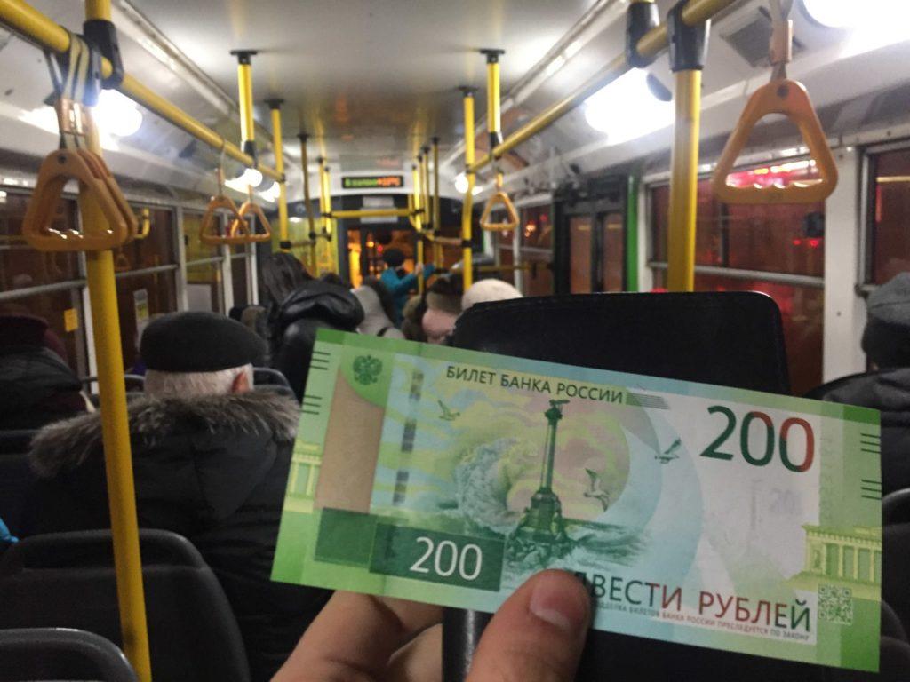 200 рублей троллейбус купюра