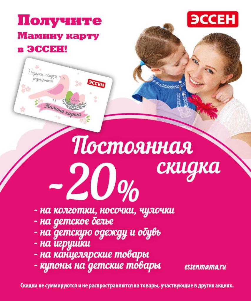 «Мамина карта» ЭССЕН позволит многодетным казанским семьям сэкономить до 20%