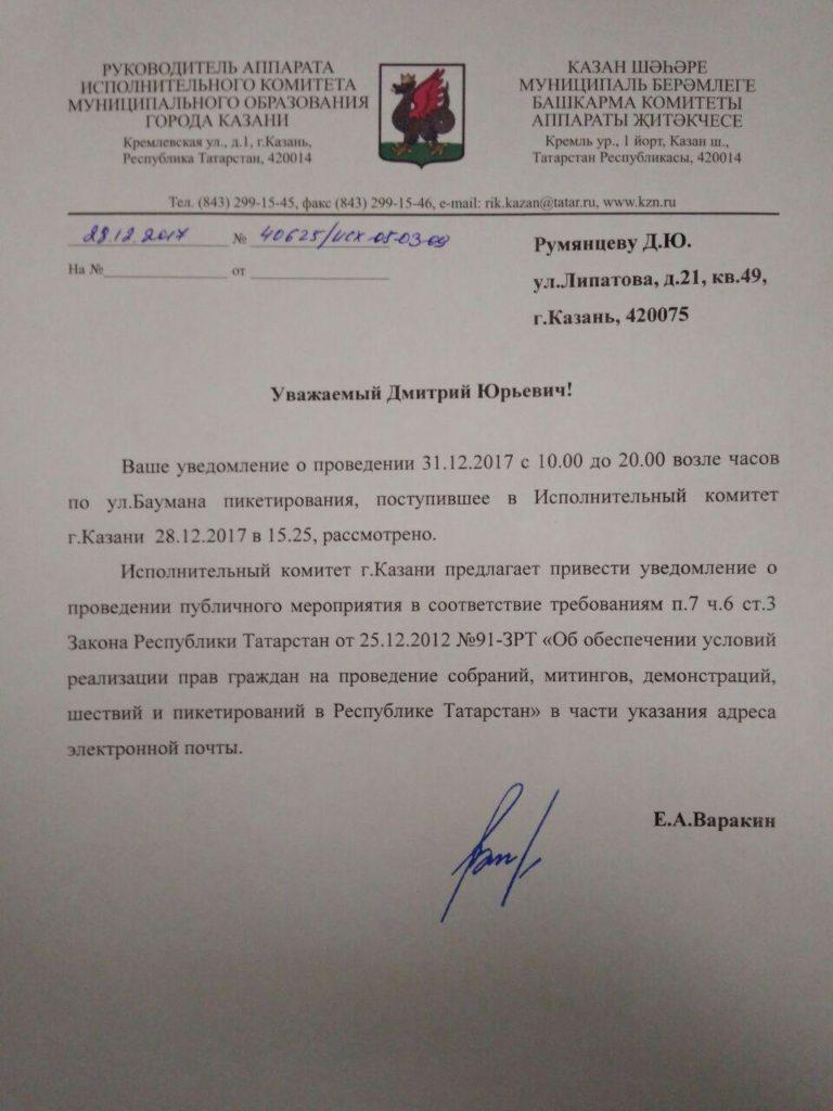 Исполком Казани отказал Ксении Собчак в проведении пикета из-за электронной почты