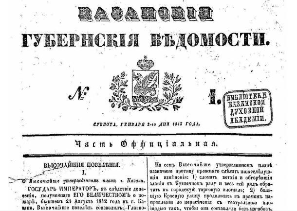 Казанские_Губернские_Ведомости,_1845,_1