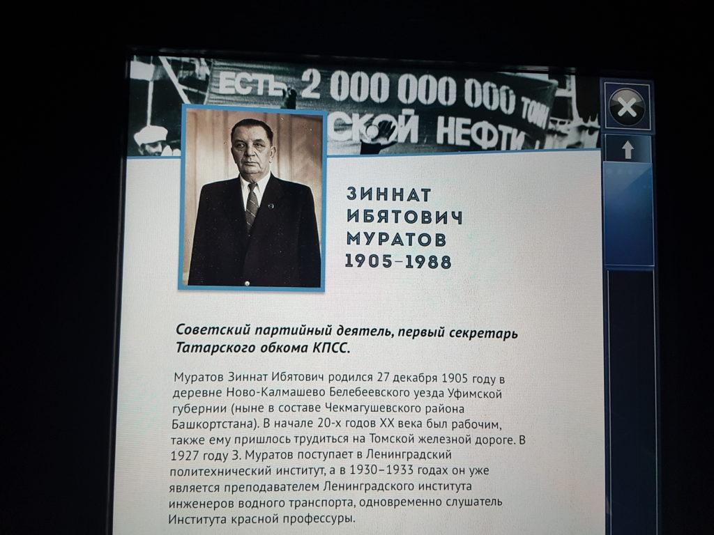 россия моя история казань зиннат муратов