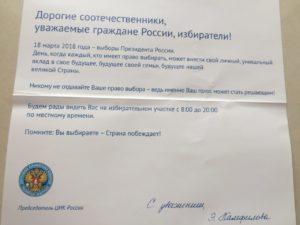 памфилова приглашение на выборы