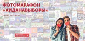 Завершён приём работ фотомарафона «Айданавыборы»