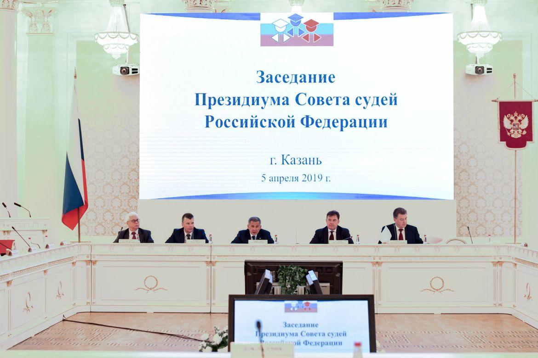 президиум совета судей