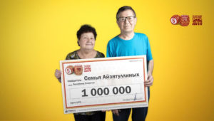 лотерея выигрыш