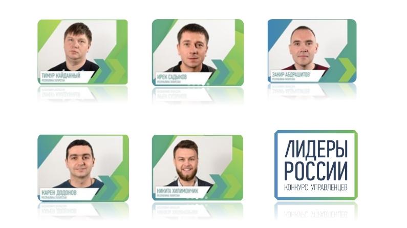лидеры России победители
